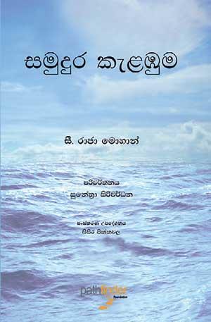 Sinhala Translation Book