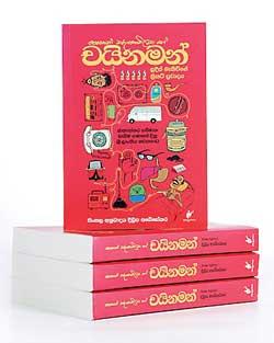 Award-winning novel, Chinaman gets Sinhala translation   Daily FT